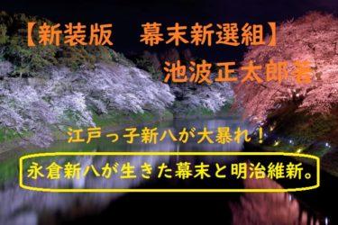 【新装版 幕末新選組】池波正太郎著。永倉新八が生きた幕末と明治維新。