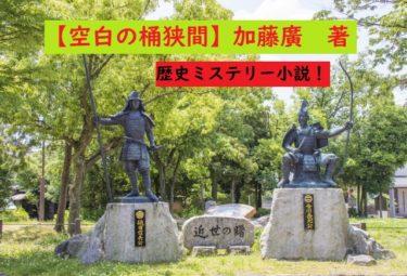 加藤廣著の歴史ミステリー小説【空白の桶狭間】はおもしろい!